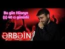 Bu gün Hüseyn (s) 40 cı günüdü - bu günün fəziləti - Hacı Ramil )