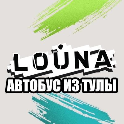 Афиша Тула 30.08 / LOUNA / Автобус из Тулы