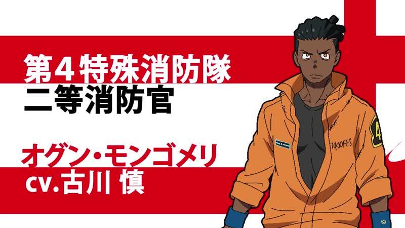 Enen no Shouboutai 2 промо ТВ аниме Премьера в июле 2020