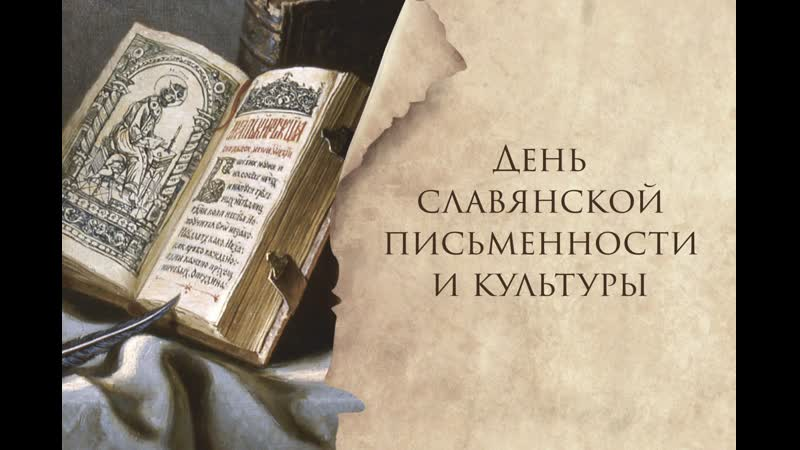 Городской дворец культуры. Душа славянского народа, многоголосьем прозвучи... (2020 год)