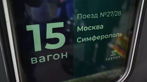 """У пассажира поезда """"Москва – Симферополь"""" заподозрили коронавирус"""
