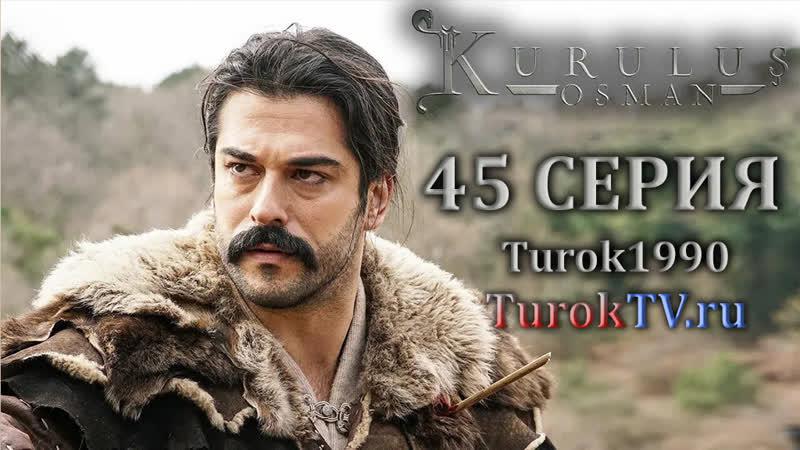 Основание Осман 45 серия русская озвучка Turok1990