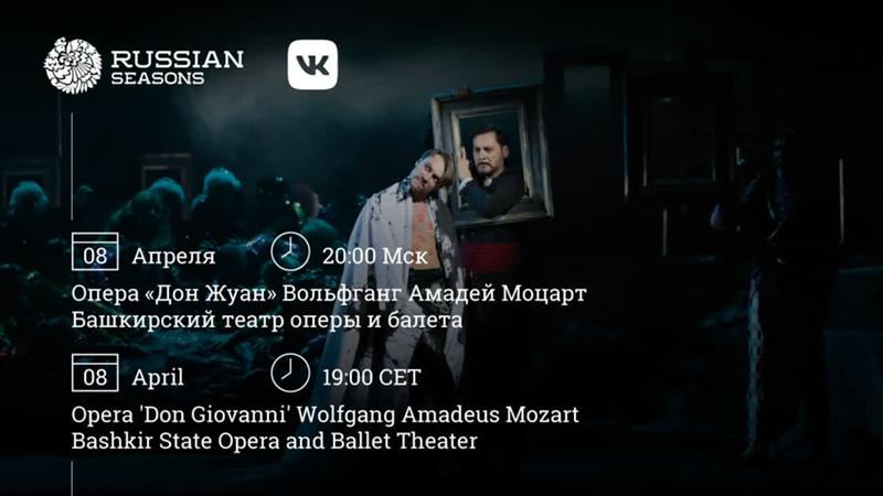 Опера Дон Жуан Вольфганг Амадей Моцарт Башкирский театр оперы и балета