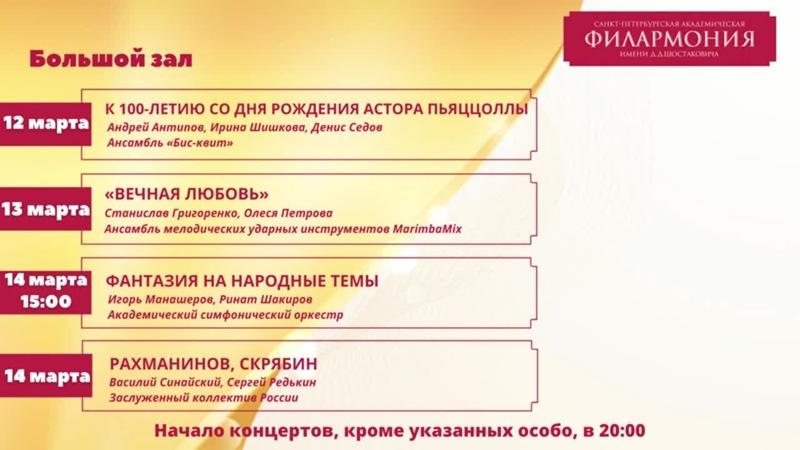 Анонс событий недели с 8 по 14 марта Филармония Петербурга