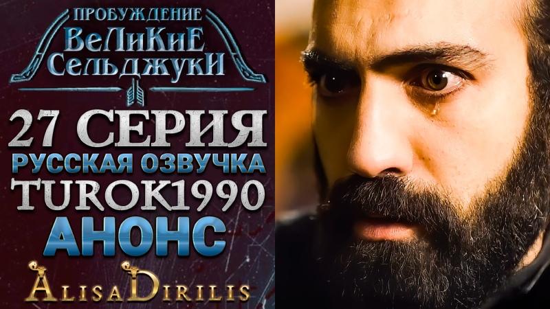 Великие Сельджуки 1 анонс к 27 серии turok1990