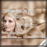 Фотография Зои Курчанковой ВКонтакте