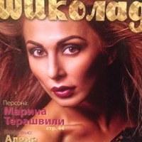 Личная фотография Марины Терашвили ВКонтакте