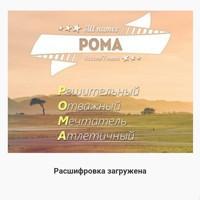 Шмаков Рома