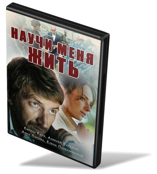 """Психологический детектив """"Научи меня жить"""" (8 серий из 12)."""