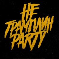 Логотип НеТрамплин Party / INDI Music