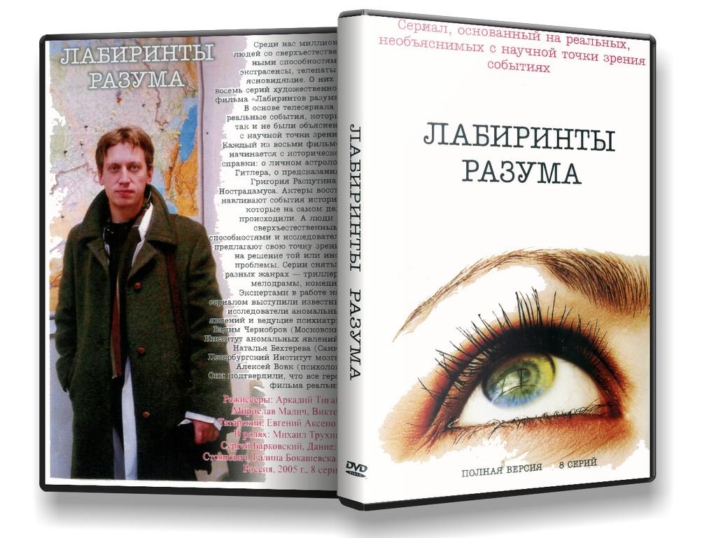 """Мистический триллер """"Лабиринты разума"""" (16 серий)."""