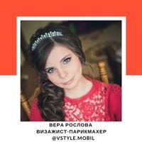 Вера Рослова