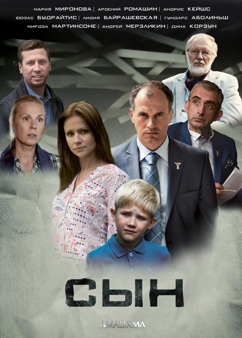 Драма «Сын» (2016) 1-4 серия HD