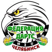 Логотип ФЕДЕРАЦИЯ ДАРТС г. Челябинска