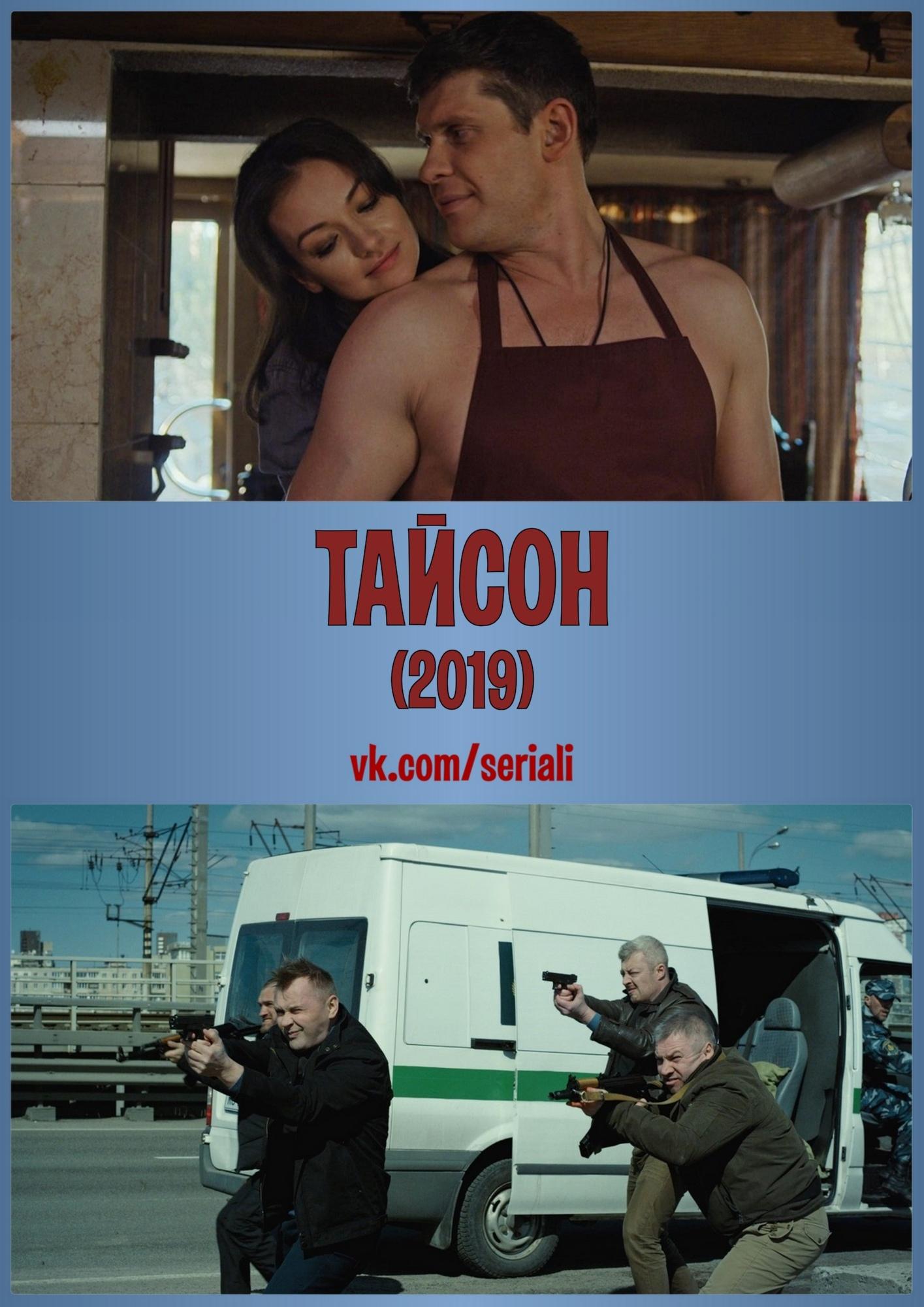 Криминальная мелодрама «Тaйcoн» (2019) 1-4 серия из 4 HD