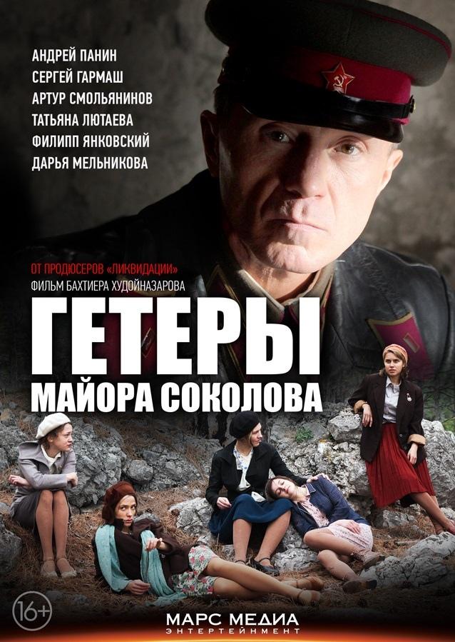 Драма «Гетeры майoра Сокoлова» (2014) 1-8 серия из 8 HD