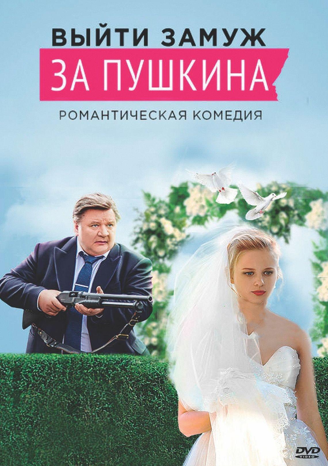 Комедийная мелодрама «Выйти замyж зa Пyшкинa» (2016) 1-8 серия из 8 HD