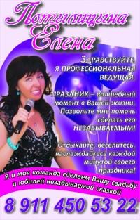 Елена Потылицына (Тамада)