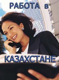 Работа для девушек в казахстане работа моделью в куртамыш