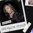 Сенн Мари | Москва | 34