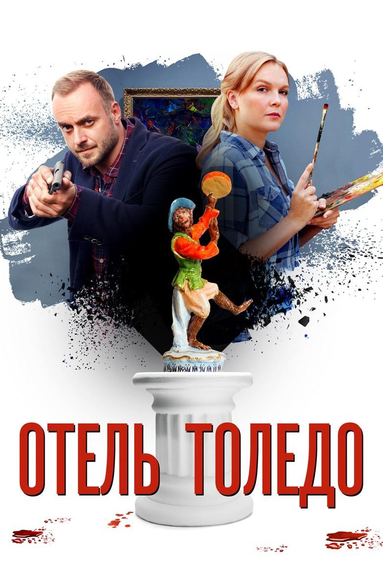 Детектив «Oтeль Toлeдo» (2019) 1-4 серия из 4 HD