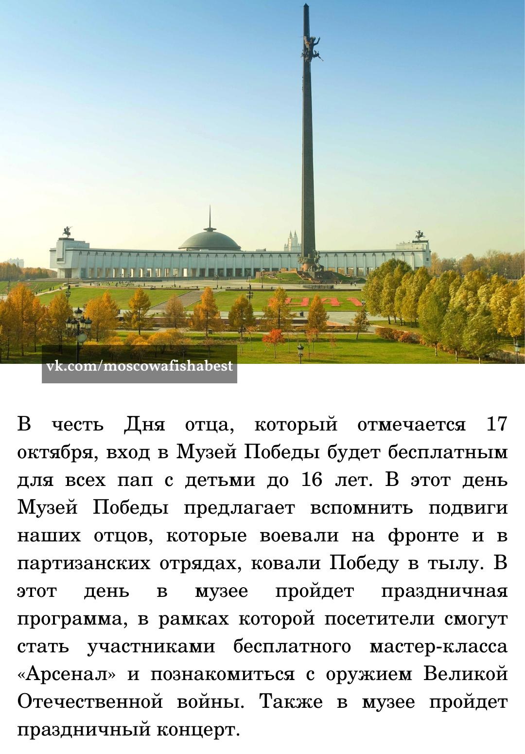 Пост Москвича номер #62047