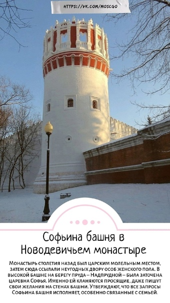 ТОП-8 мест Москвы, в которых можно загадать желани...
