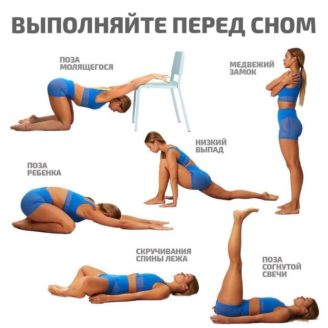 Снять напряжение в теле и стресс уходящего дня поможет растяжка