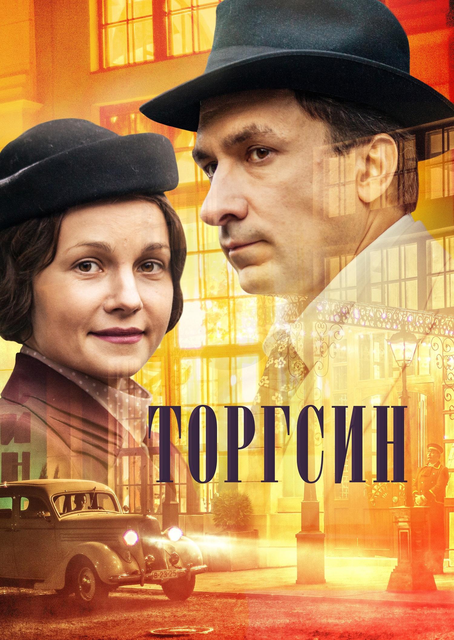 Драма «Topгcин» (2017) 1-8 серия из 8 HD