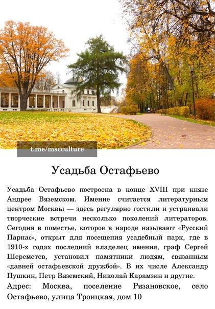 ТОП-10 красивых мест для осенней прогулки в Подмос...