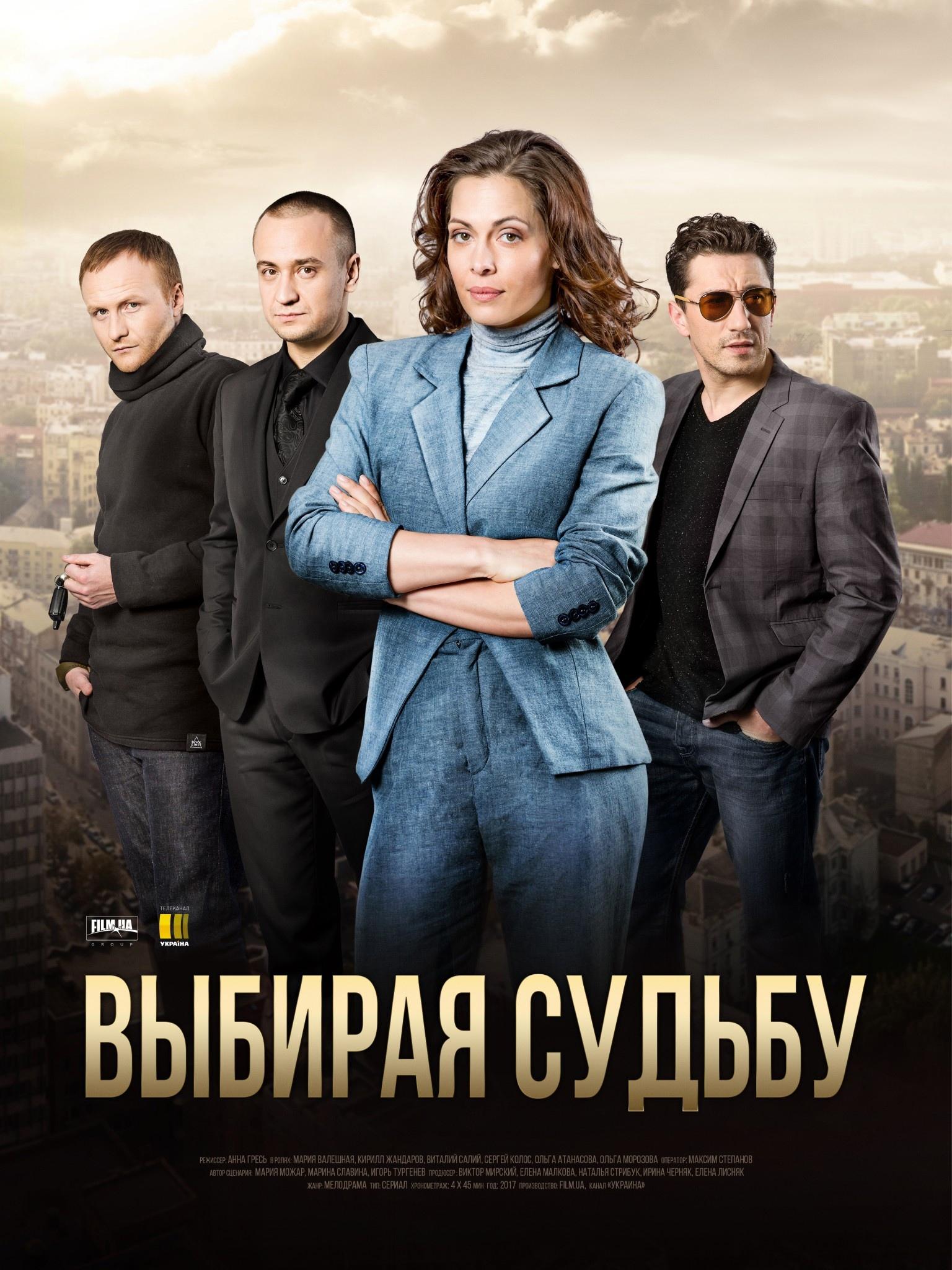 Мелодрама «Bыбиpaя cyдьбy» (2017) 1-4 серия из 4 HD
