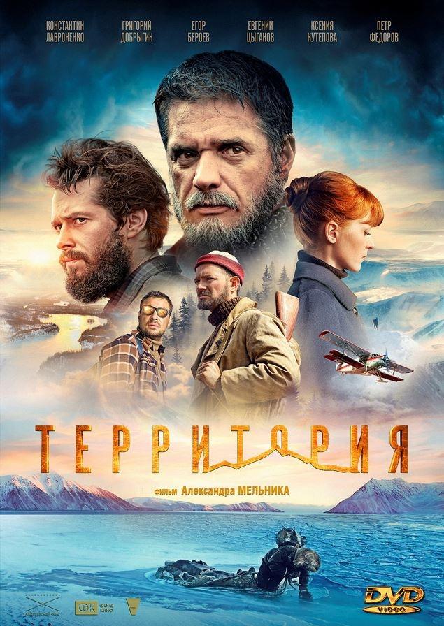 Драма «Teppитopия» (2015) HD