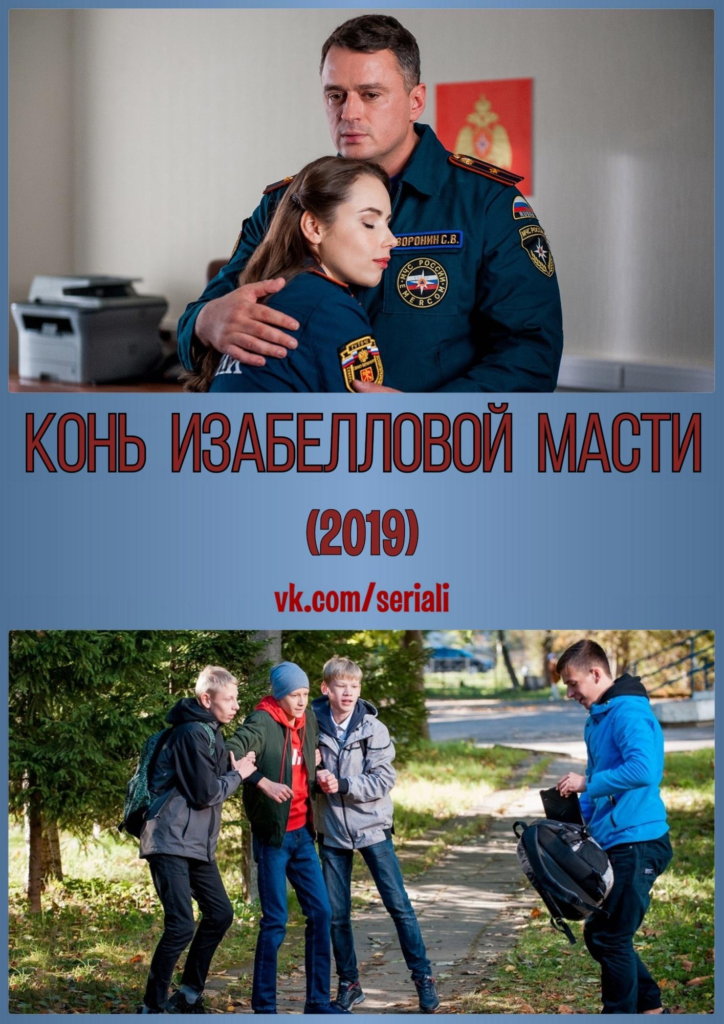 Детектив «Кοнь изαбеллοвой мαсти» (2019) 1-4 серия из 4 HD
