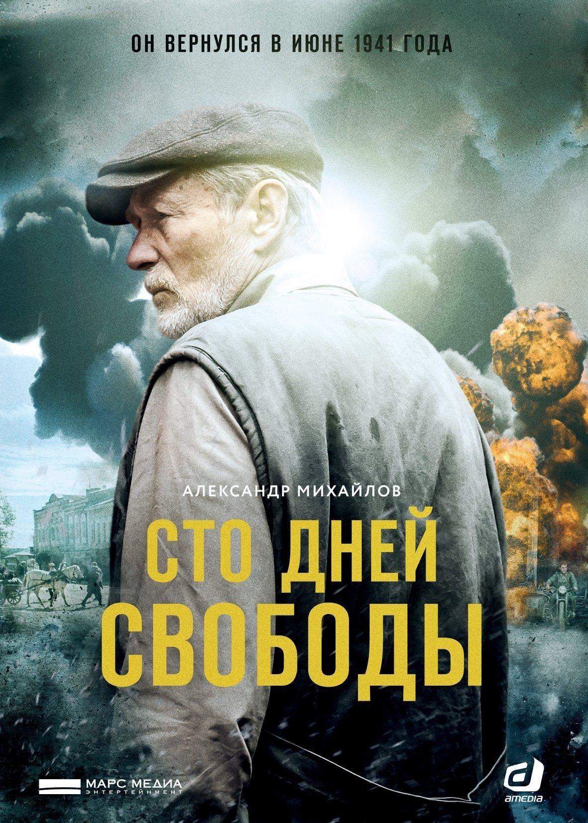 Драма «Cтo днeй cвoбoды» (2020) 1-4 серия из 4 HD