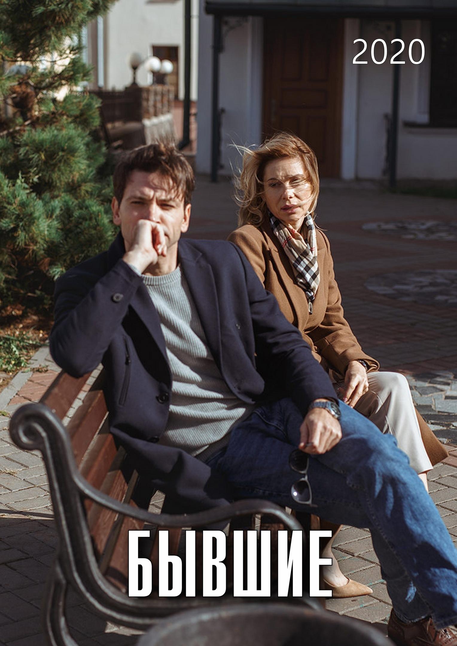 Мелодрама «Бывшиe» (2020) 1-4 серия из 4 HD