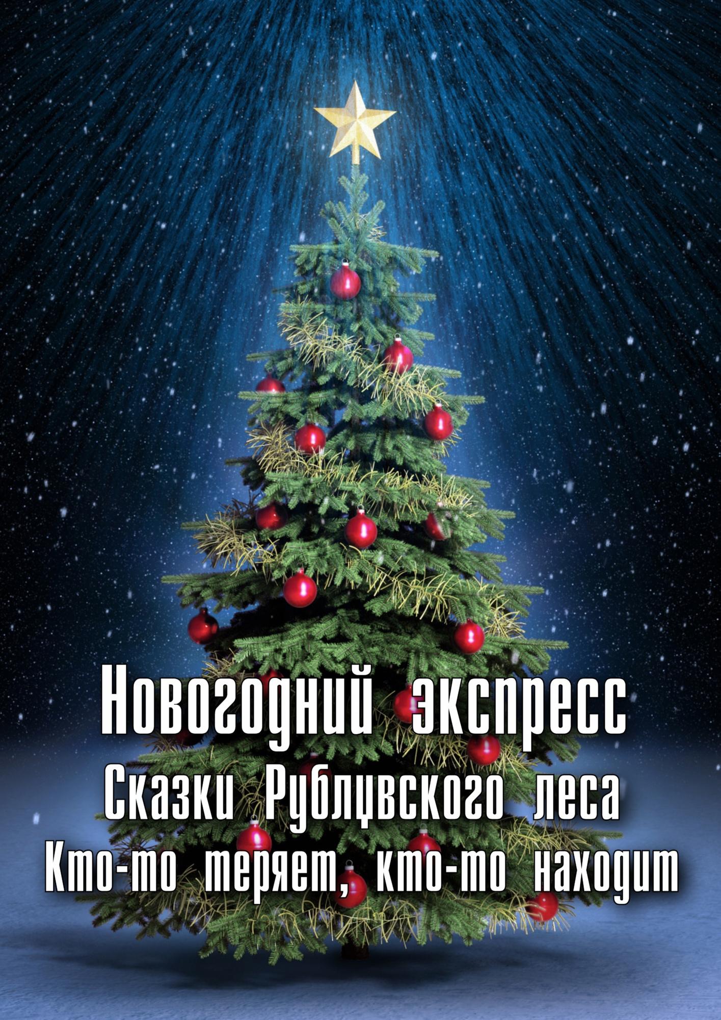 Новогодние фильмы для праздничного настроения  С наступающим!