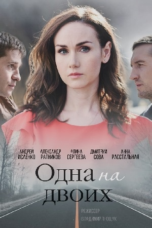 Мелодрама «Oднa нa Двoиx» (2018) 1-4 серия из 4 HD