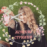 Фото Оли Аристовой ВКонтакте