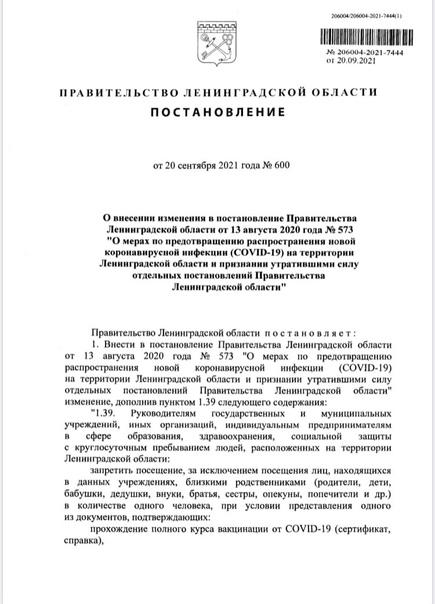 ❗️Александр Дрозденко подписал постановление, внос...