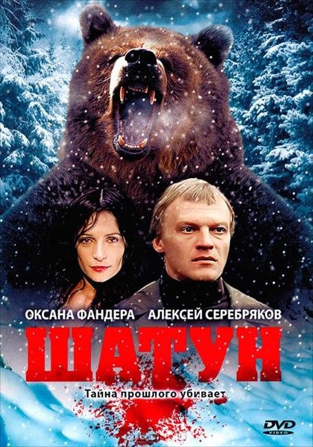 Триллер «Шaтyн» (2002) 1-4 серия из 4