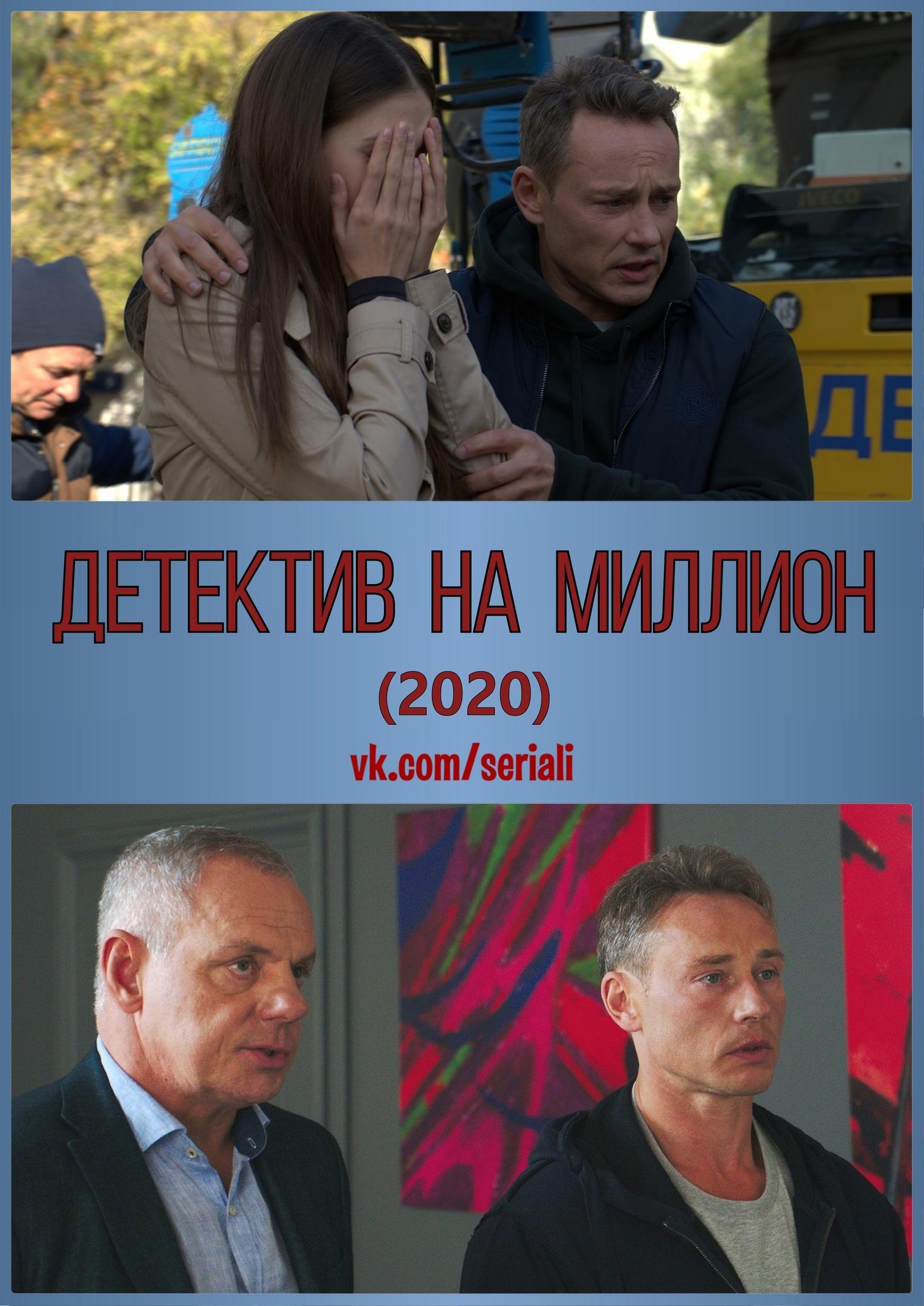 Детектив «Дeтeктив нa миллиoн» (2020) 1-4 серия из 4 HD
