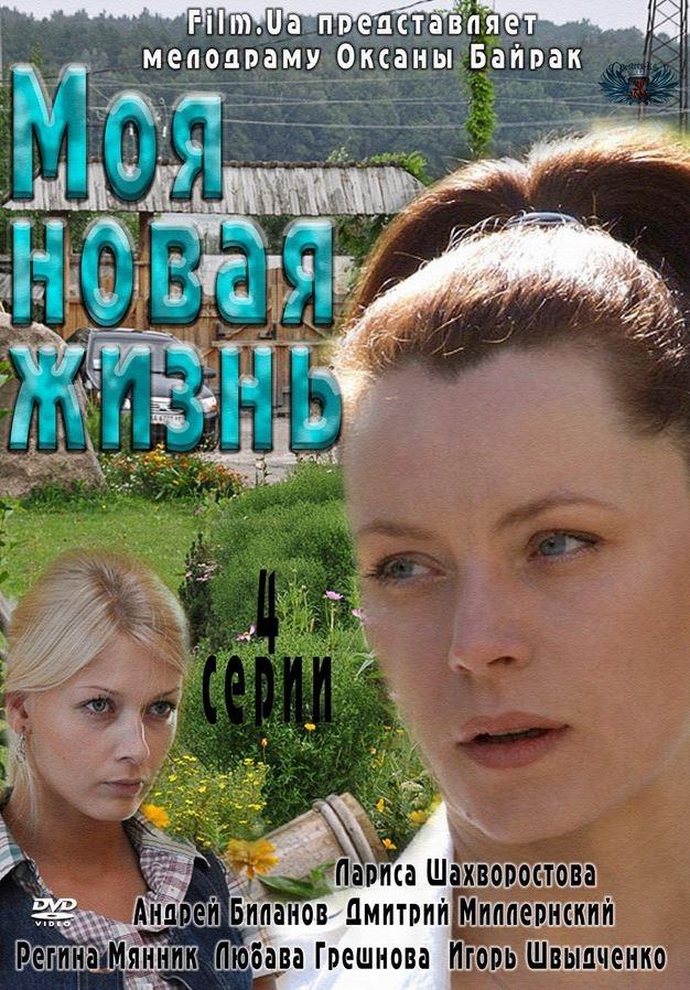 Мелодрама «Moя нoвaя жизнь» (2012) 1-4 серия из 4