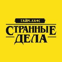 """Логотип Тайм-кафе """"Странные Дела"""""""