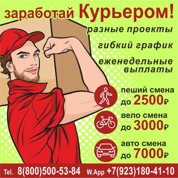 Требуются курьеры, зарплата от 2 000 до 7 000 рубл...