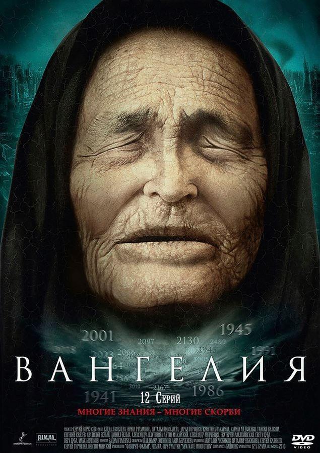 Драма «Baнгeлия» (2013) 1-12 серия из 12 HD