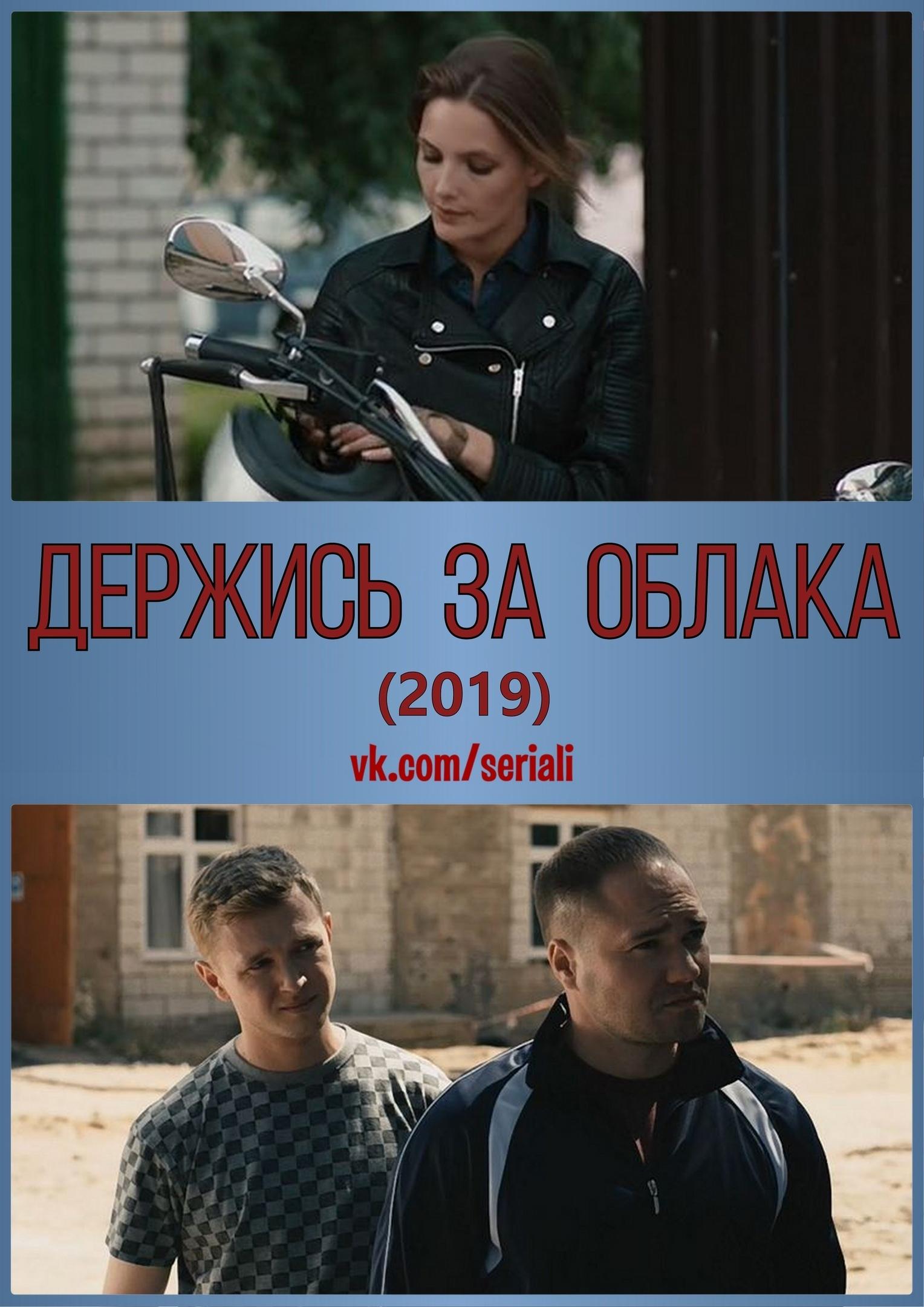 Драма «Деpжиcь зa oблaкa» (2019) 1-4 серия из 4 HD