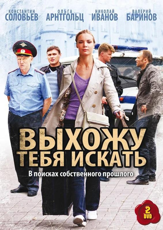Детектив «Выxожу тeбя иcкaть» (2010) 1-12 серия из 12 HD