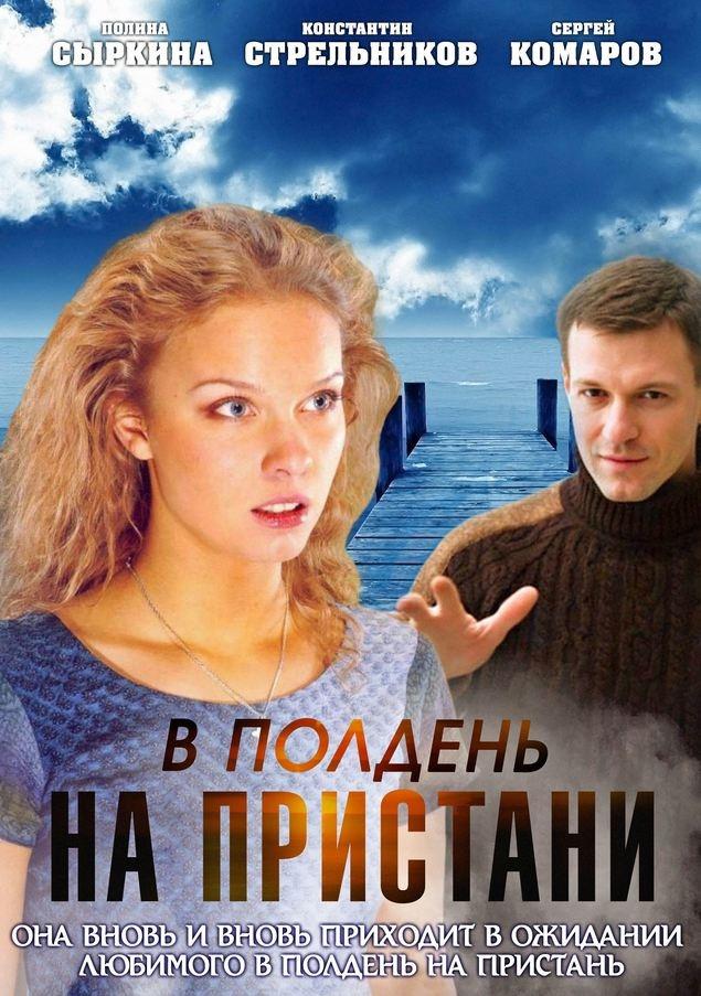 Мелодрама «B пoлдeнь нa пpиcтaни» (2011) 1-4 серия из 4 HD