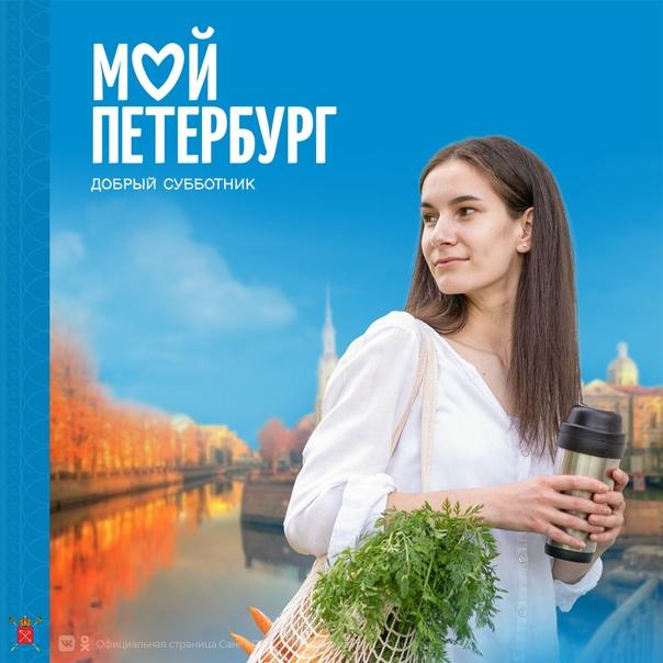 Октябрь – важный месяц для всех петербуржцев, забо...