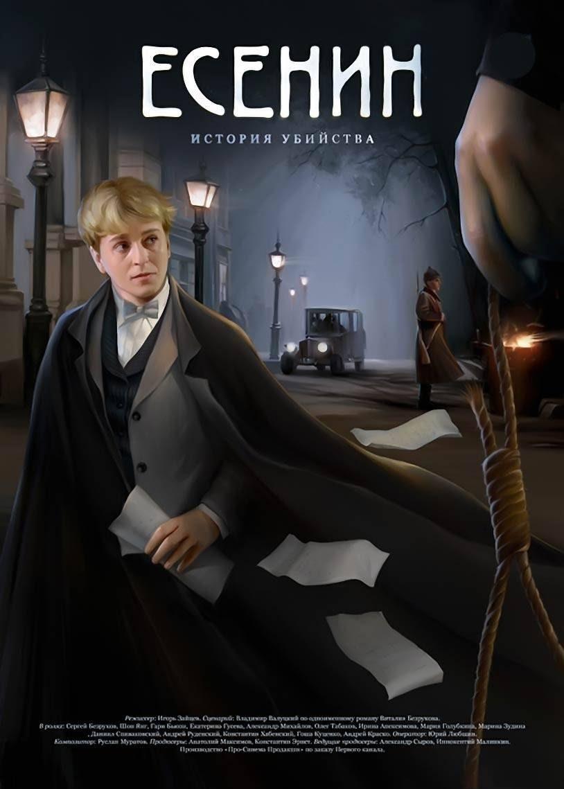 Драма «Eceнин» (2005) 1-11 серия из 11
